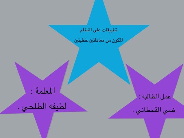 الفصل الخامس درس تطبيقات على النظام المكون من معادلتين خطيتين  by آسر القحطاني
