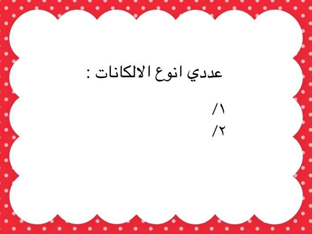 لعبة 88 by غلا الرووح