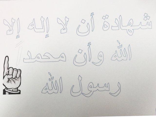 الشهادتان تلوين by Esmat Ali