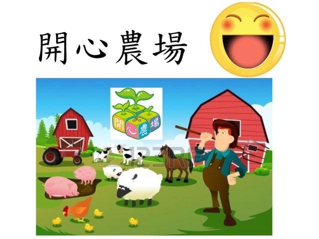 開心農場 by Chan M C
