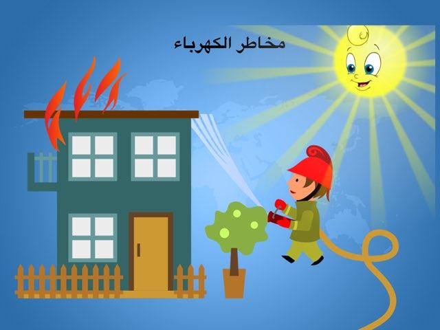 مخاطر الكهرباء by Reta Saad