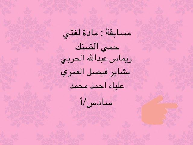 درس حمى الضنك لغتي سادس  by حنان الرفاع