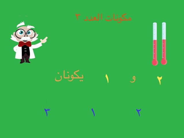 مكونات العدد٣ by نموله بهمنيه