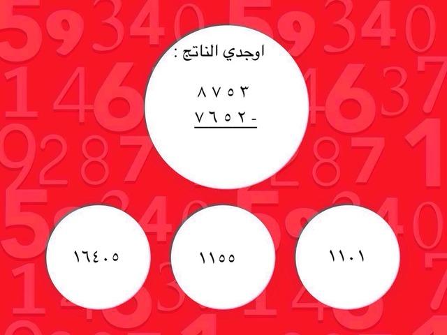 الطرح by R M