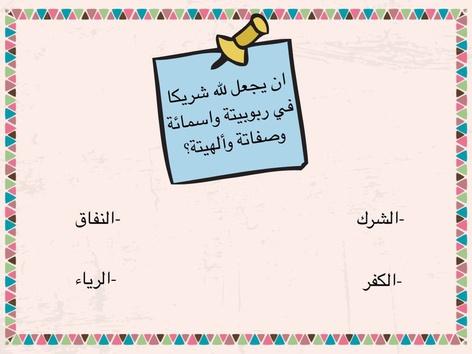 عقيدتي سر نجاحي by ast 2233