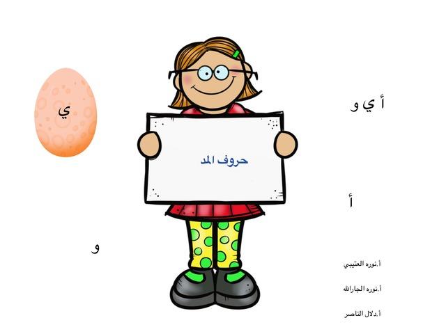 حروف المد  by نورة العتيبي