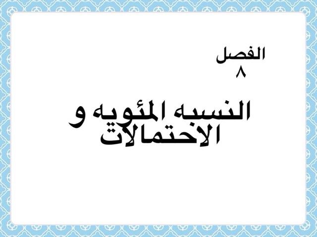 لعبه الفصل الثامن  by Rasha Moha