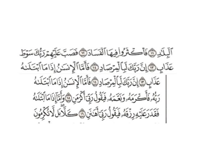 سورة الفجر by Reem Alazmi
