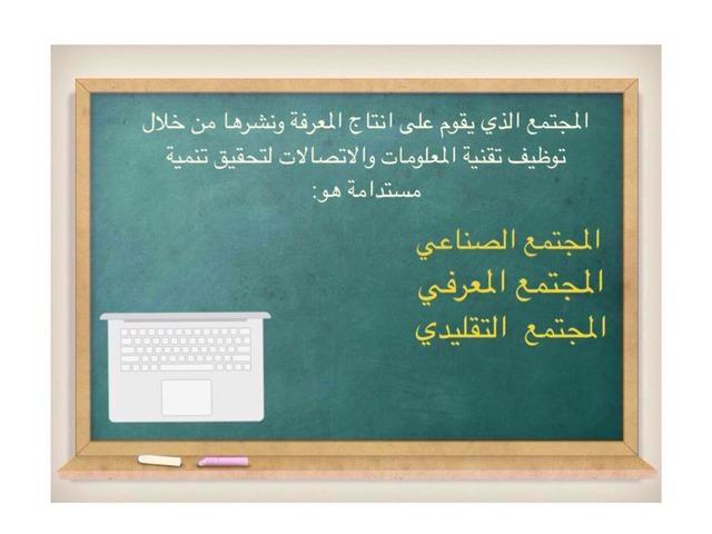المجتمع المعرفي  by aysha alorini