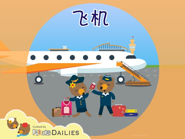 飞机 by Kids Dailies