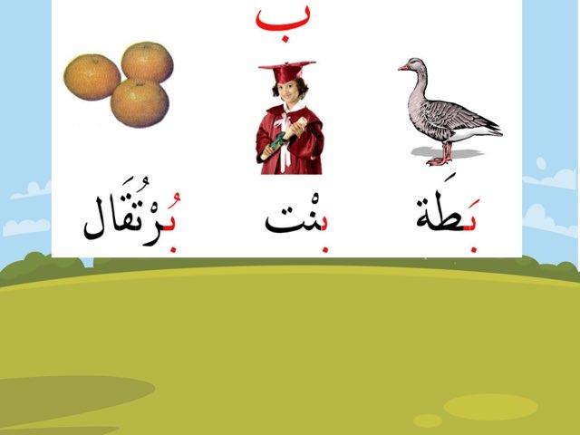 حرف الباء  by Noura Alshalahi