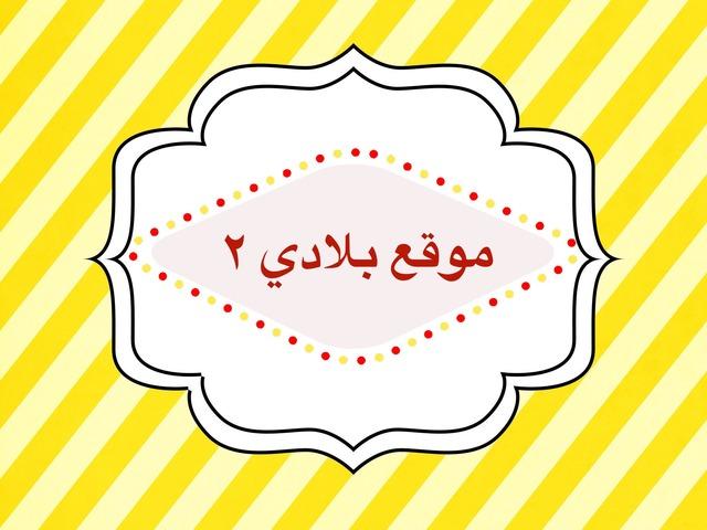 نالهابهغ by حنان الهاجري