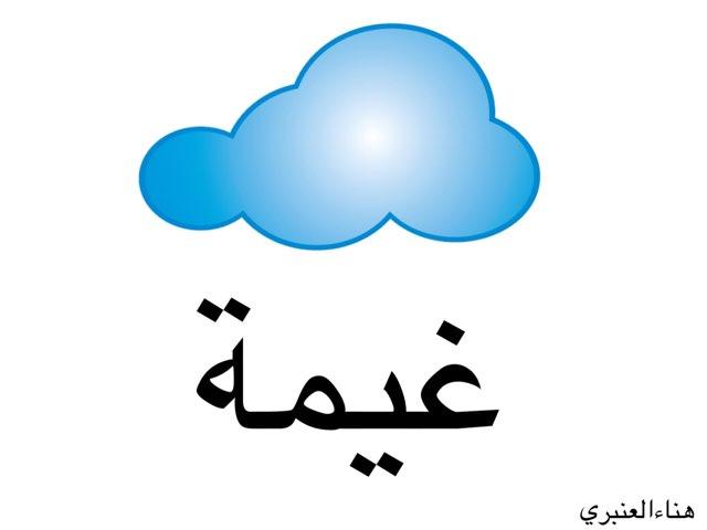 هناءالعنبري خبرة الماءوالهواء   by Hanaa Alanbari