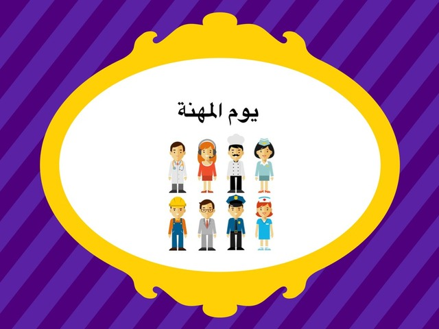 تحدي المهن by Nawal Saad