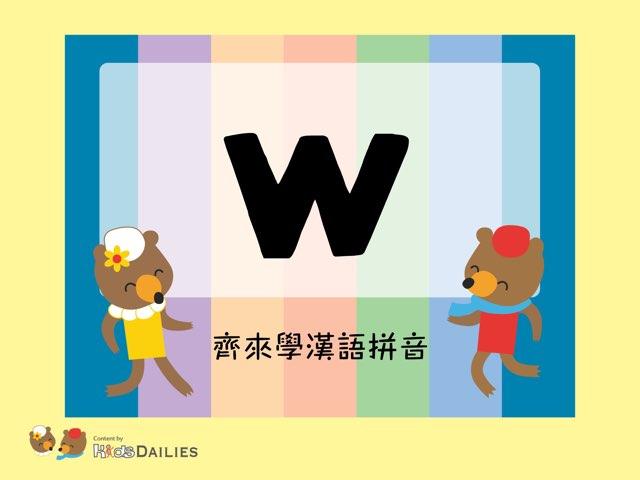 齊來學漢語拼音「w」 by Kids Dailies