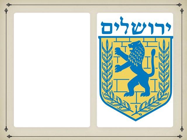 סמל ירושלים by מכללה תלפיות