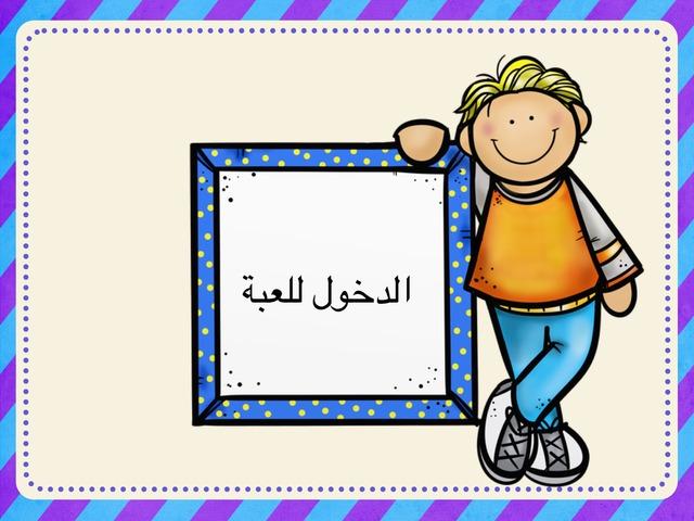 السلامة من الزلازل  by ليلى سعود الحربي