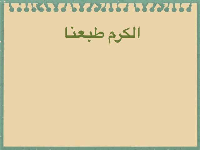 الكرم طبعنا  by Nadia alenezi
