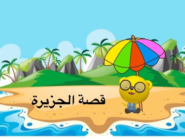 قصة الجزيره  by المعلمه فاطمه