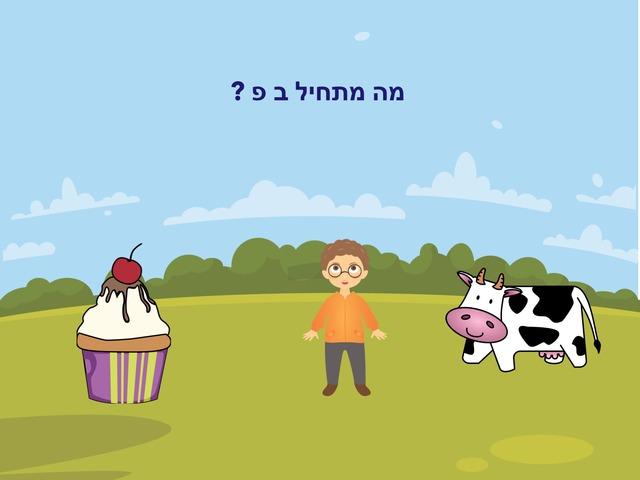 אות פותחת by נעמה וינברג