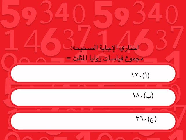 لعبة 205 by فريده العنزي