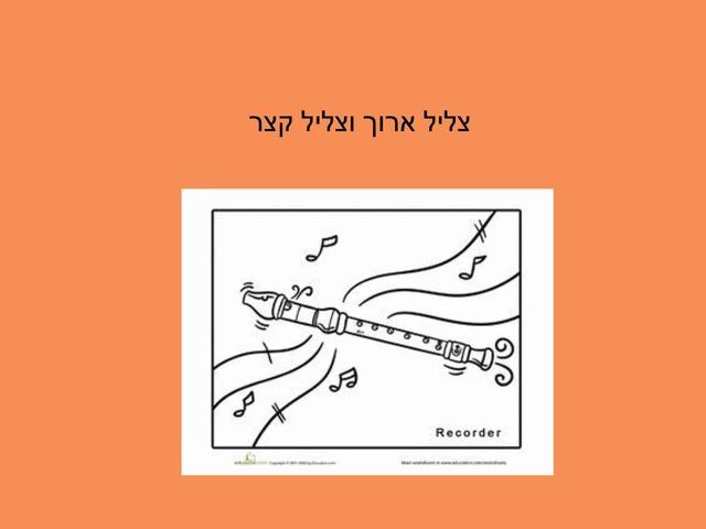 חלילית צליל ארוך וקצר עם סי ולה by Yael Eilat