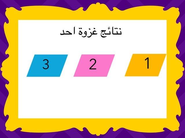 نتائج غزوة احد  by Nora Alhajri