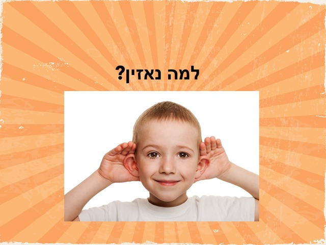למה נאזין by Yael Eilat