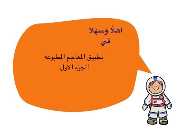 المعاجم ١ by سلوى باكوبن