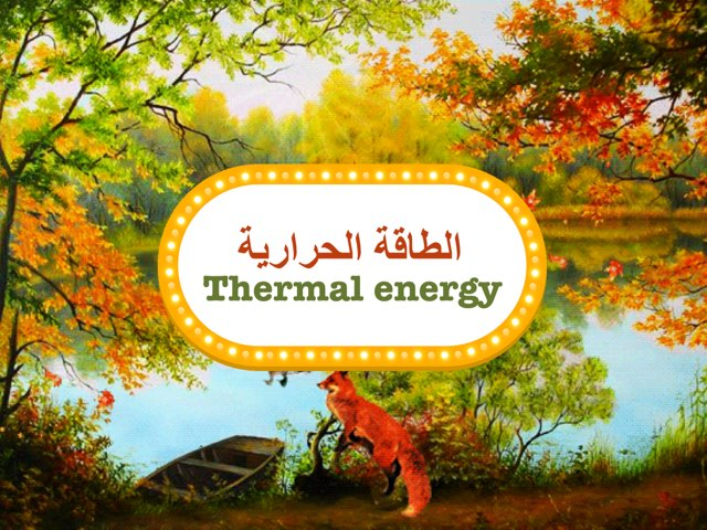 الطاقة الحرارية by Majd Almubarak