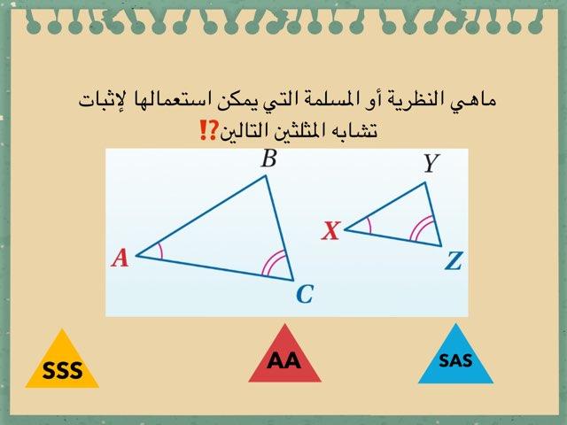 المثلثات المتشابهة by ندى الثبيتي