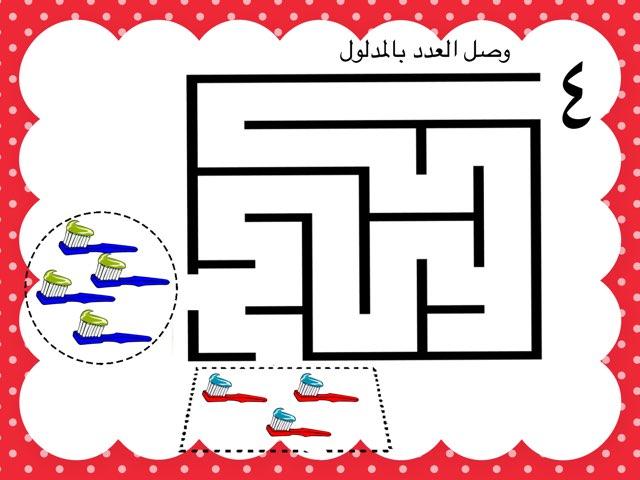 العدد ٤ by Anayed Alsaeed