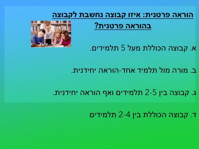 משחק 14 by yalin derhy