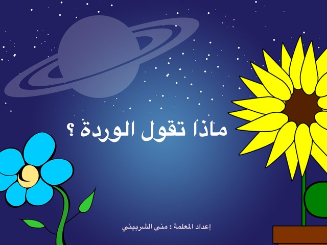 ماذا تقول الوردة؟ by Princess Rosy