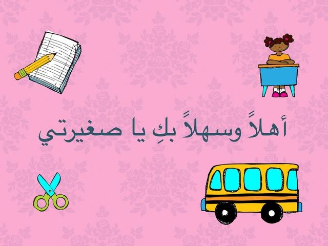 ترحيب by نوره مسفر