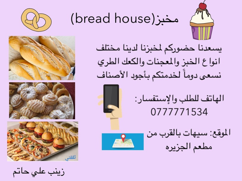 مخبز Bread House by Zainab ali