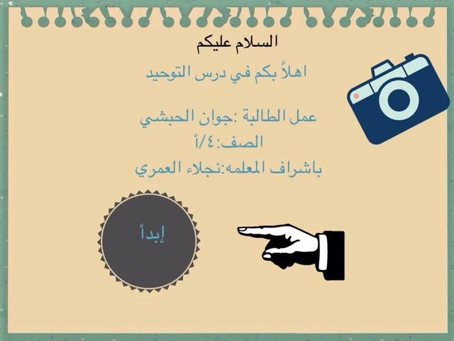 درس التوحيد الوحدة الثانية by joann alhebshi