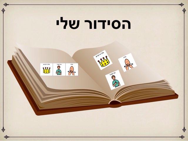 הסידור שלי - רמה א׳ by Efrat Ilan