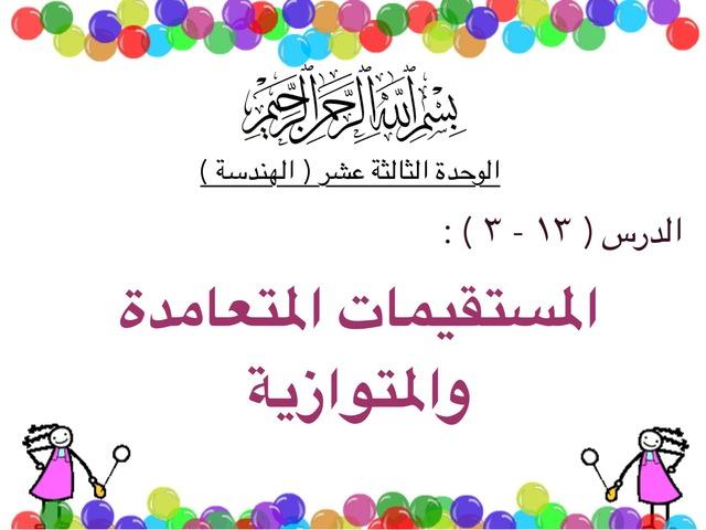 درس المنطقة  by Haya All