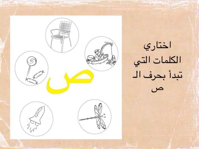 لعبة ريتال حروف الوحدة الثانية  by Amal Miss