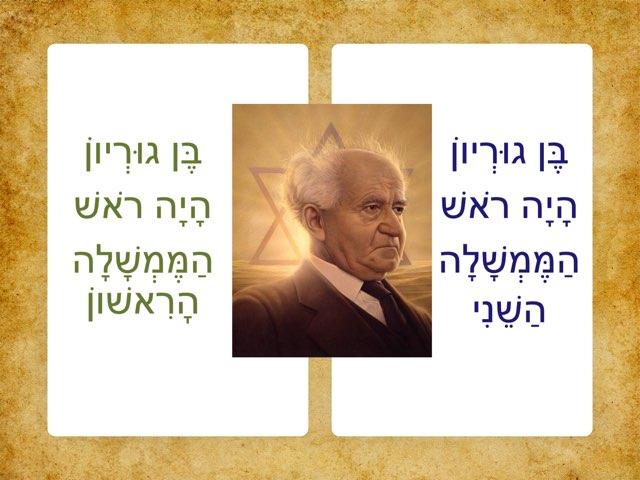 דוד בן גוריון by מכללה תלפיות
