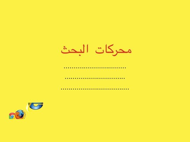 محركات البحث by البندري المطيري