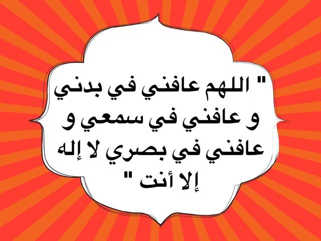 الطهارة و أنواع المياة by shahad naji