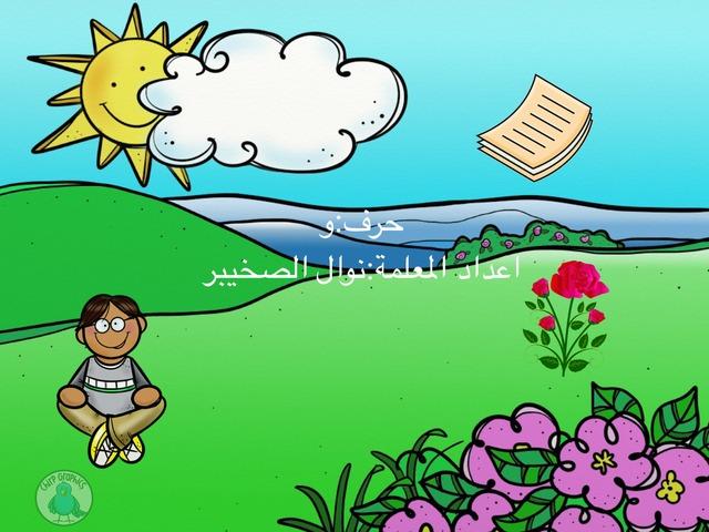 حرف و by نوال ناصر