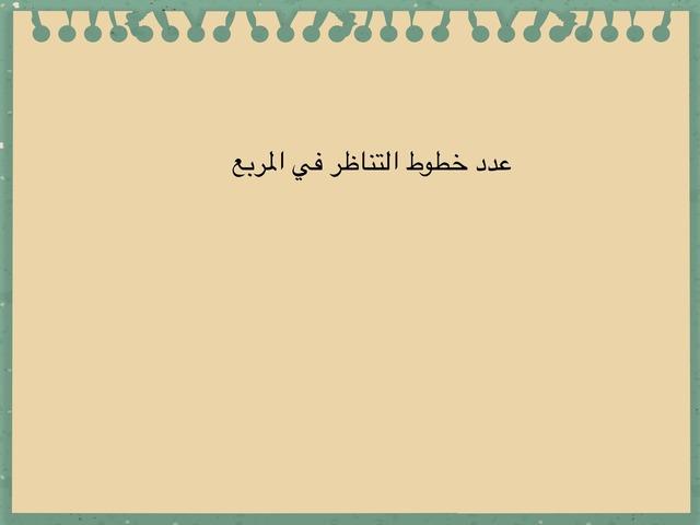 مروه by Marwa ..
