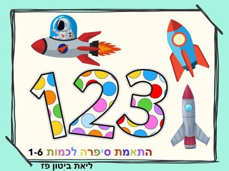 חשבון -התאמת  ספרה לכמות 1-6 חלליות by Liat Bitton-paz