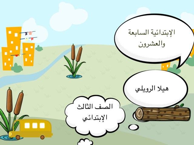 هيلا الرويلي by Rufayda Alkhatatneh