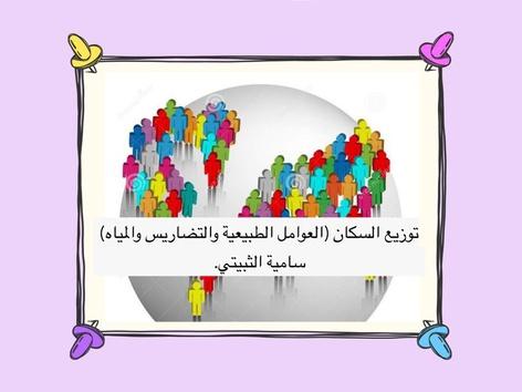 توزيع السكان سامية الثبيتي by Ahmed saad