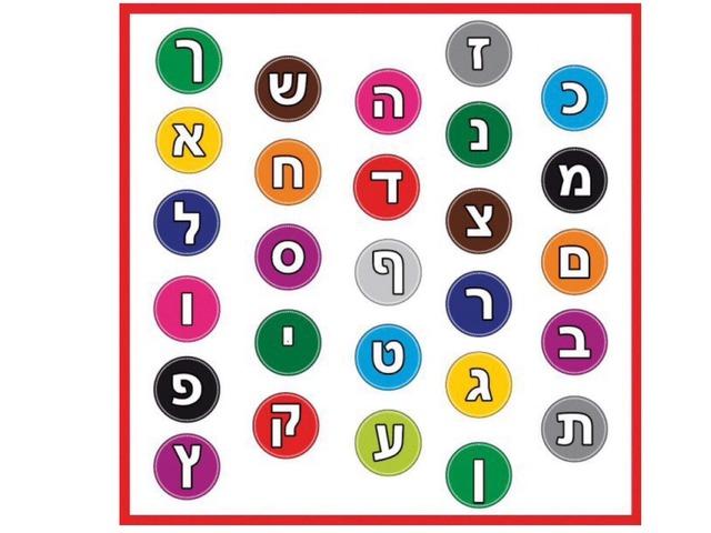 המשחק של עברי by Varda Lavi