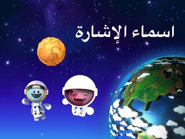 اسماء الإشارة  by Ebtisam Ali